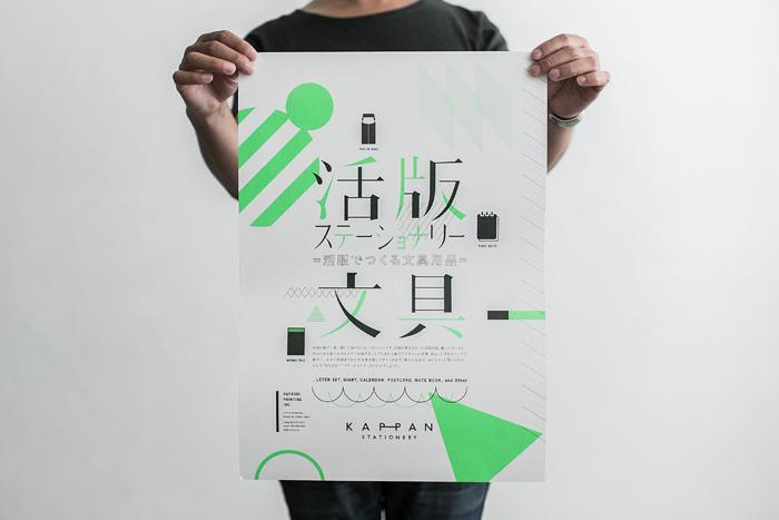 Kappan_Poster_3