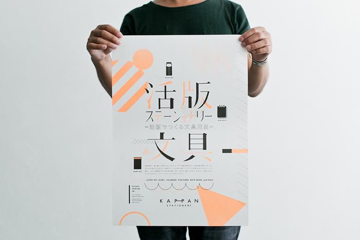 Kappan_Poster_5