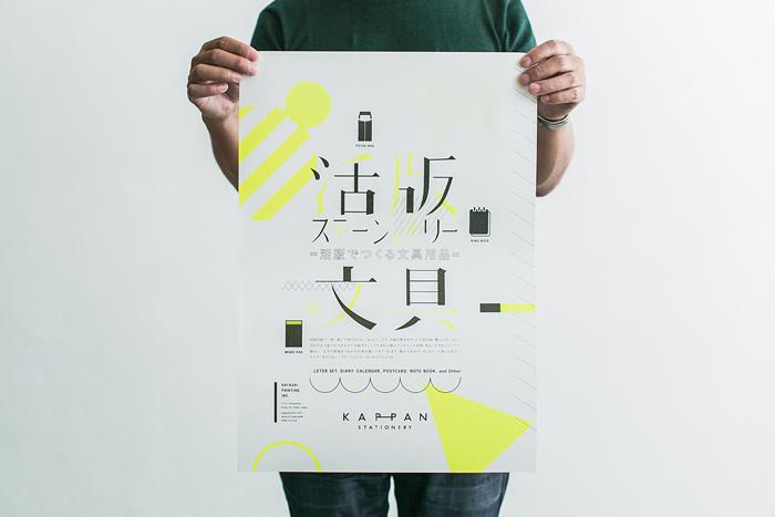 Kappan_Poster_6