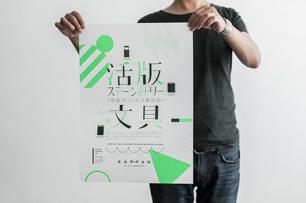 Kappan Stationery / Tool-1