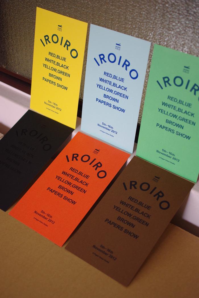 IROIRO_05