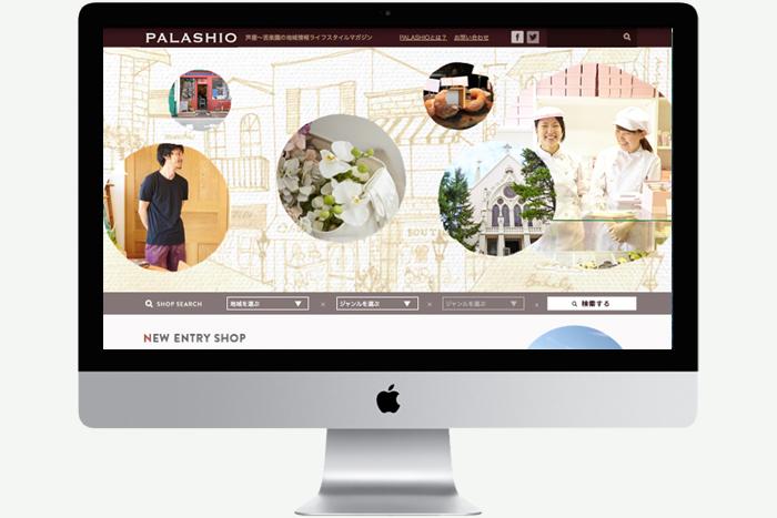palashio_web1