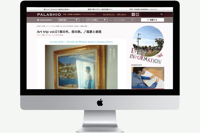 palashio_web4