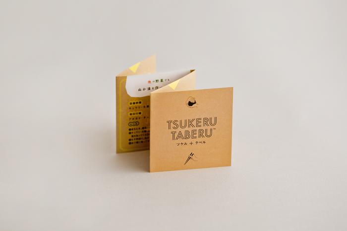 TSUKERU_7