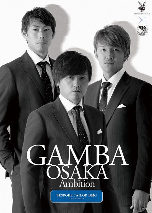 gamba2016_5